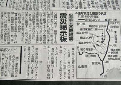 震災掲示板.jpg