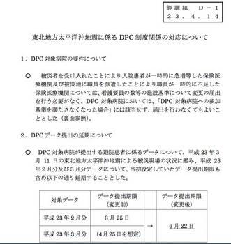 DPC徳政令は.jpg