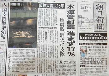 朝日117朝刊.JPG