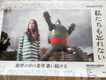 朝日震災特集.JPG
