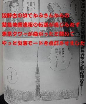 東京タワー曲.JPG