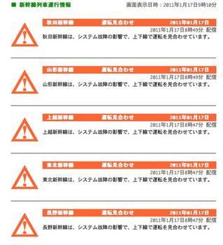東北新幹線は、システム故障.jpg