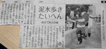 枚方防災訓練.jpg
