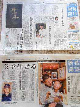 毎日117朝刊.JPG