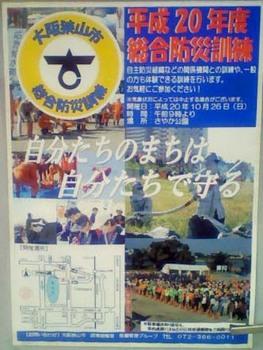 狭山防災訓練.JPG