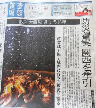 産経117朝刊.JPG