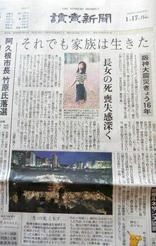 読売117朝刊.JPG