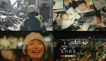 関電CM震災15年.jpg
