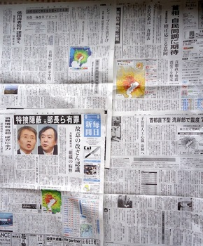 首都直下新聞各紙.JPG