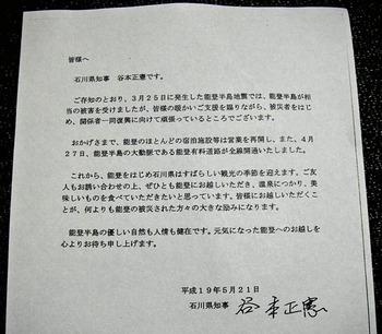 県知事礼状.jpg