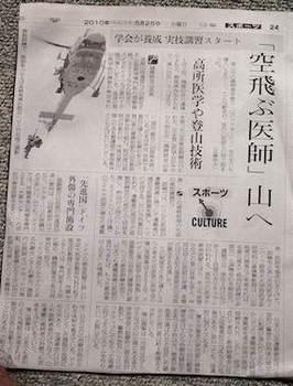 空飛ぶ医師.jpg