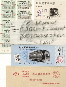 阪神北大阪線最終電車乗車票2.jpg
